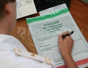 Сколько стоит растаможка для физических лиц в Москве