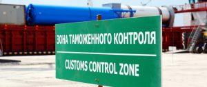 Стоимость растаможки грузов, товаров, посылок в Москве