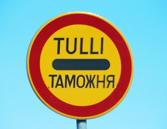 Финскую таможню «перевели» на русский язык