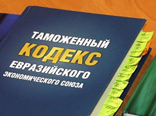 ЕЭК готова дорабатывать Таможенный кодекс ЕАЭС с учетом мнения бизнеса и госорганов